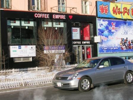 UB -- Coffee Empire -- WS