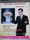 Korean_brain_guy