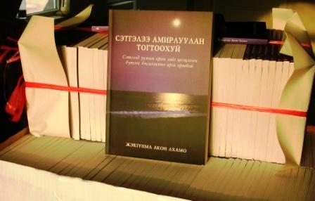 Jetsunmas_books_mongolian_translati